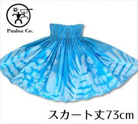ボーゾー パウスカート パトスxバイビー ブルー 丈73cm