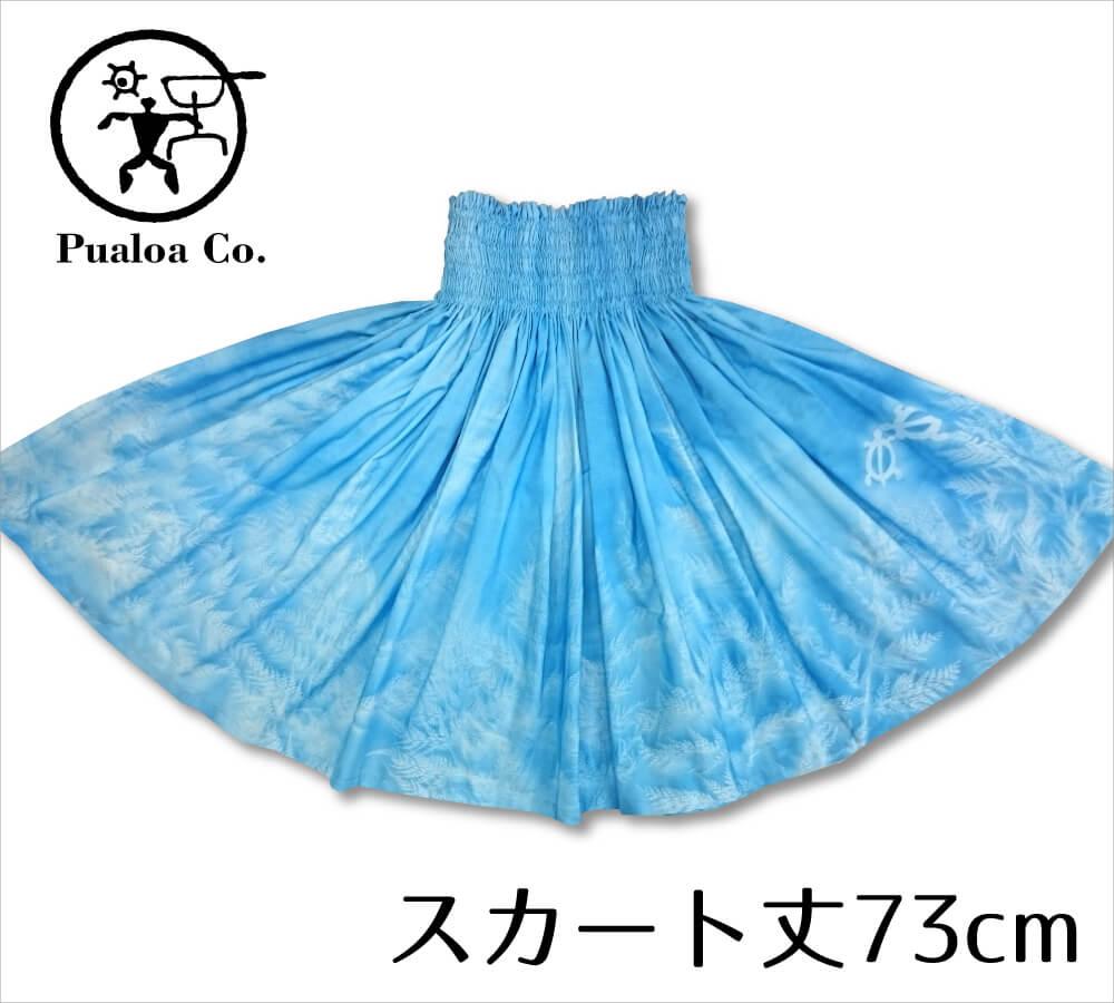ボーゾー パウスカート ファーン ブルー 丈73cm