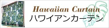 ハワイアンカーテン
