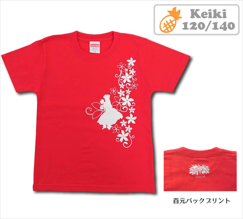 オリジナルケイキTシャツ フラガール5 ハイレッド−ホワイト