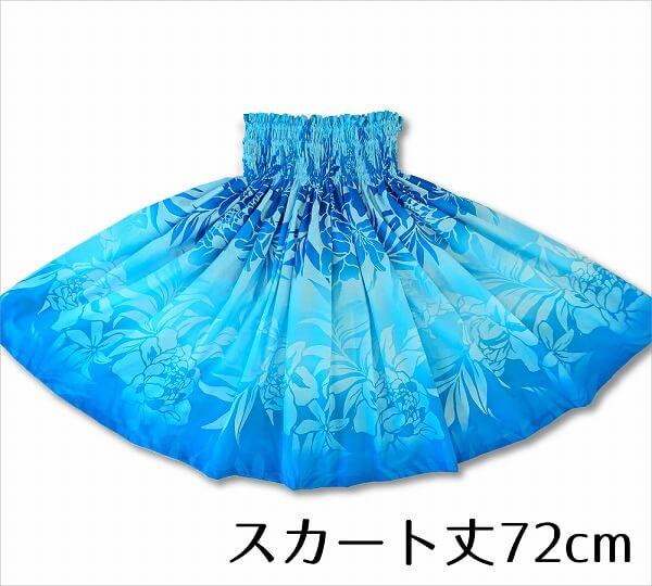 ベーシック パウスカート トーチジンジャー ブルー 72cm