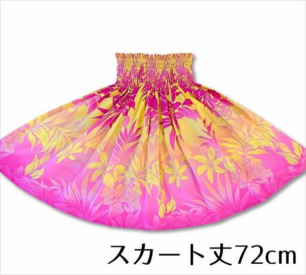 ベーシック パウスカート トーチジンジャー ピンク-イエロー 72cm
