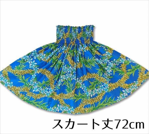 ベーシック パウスカート プルメリアレイ ブルー 72cm