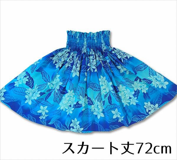 ベーシック パウスカート プルメリア ブルー 72cm