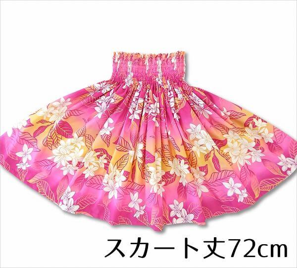 ベーシック パウスカート プルメリア ピンク-イエロー 72cm