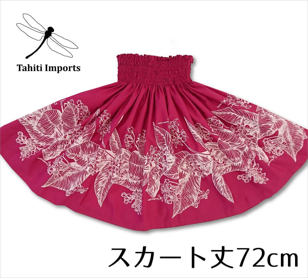 タヒチインポーツパウスカート クラウンフラワー ディープローズ-ホワイト 72cm