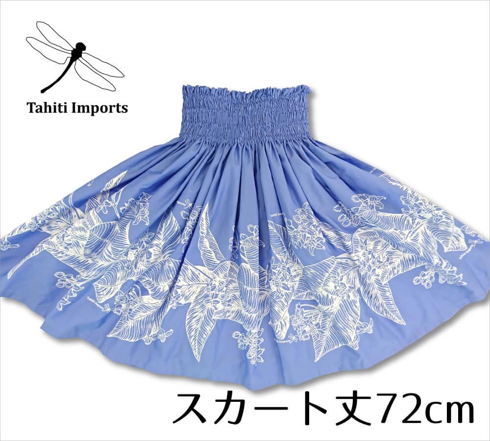 タヒチインポーツパウスカート クラウンフラワー ペリ-ホワイト 72cm