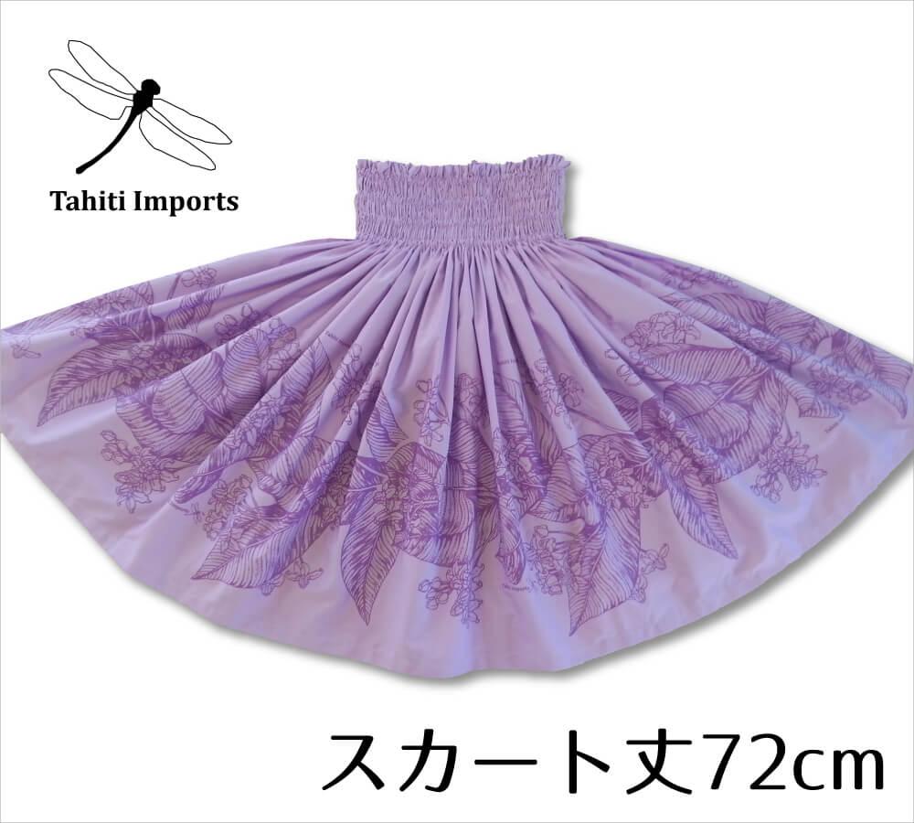 タヒチインポーツパウスカート クラウンフラワー ラベンダー-パープル 72cm