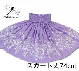 タヒチインポーツパウスカート クラウンフラワー ラベンダー−ホワイト 74cm
