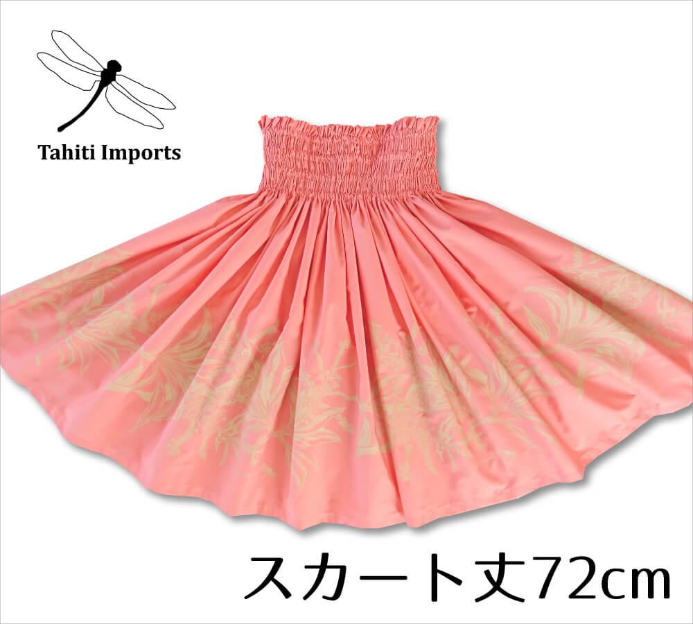 タヒチインポーツ パウスカート ティリーフボーダー コーラル-タン 72cm