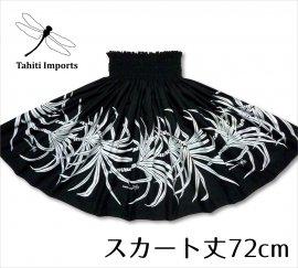 タヒチインポーツパウスカート パンダナスボーダー ブラック-ホワイト 72cm