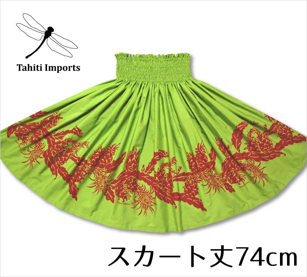 タヒチインポーツパウスカート ドラゴンフラワー ライム−レッド 74cm