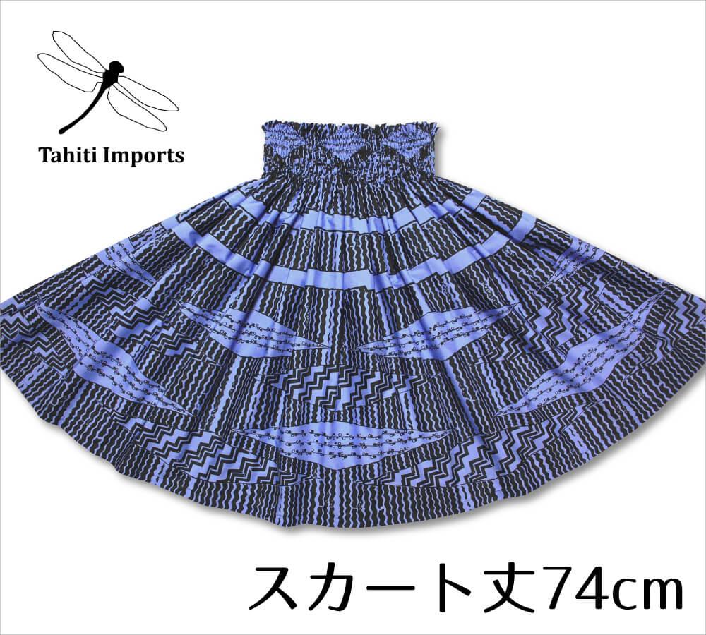 タヒチインポーツパウスカート ウィルケズカパ ペリ−ブラック 74cm
