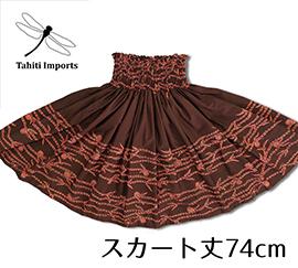 タヒチインポーツパウスカート ロケラニティレイ ブラウン−キャロット 74cm