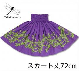 タヒチインポーツパウスカート モキハナボーダー パープル-シャトルーズ 72cm