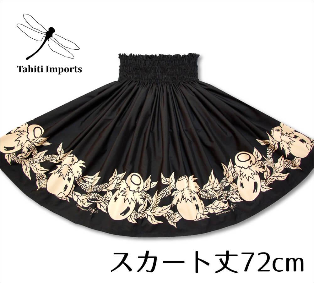 タヒチインポーツパウスカート イプボーダー ブラック−タン 72cm