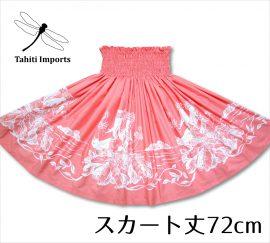 タヒチインポーツパウスカート フラノホボーダー コーラル-ホワイト 72cm