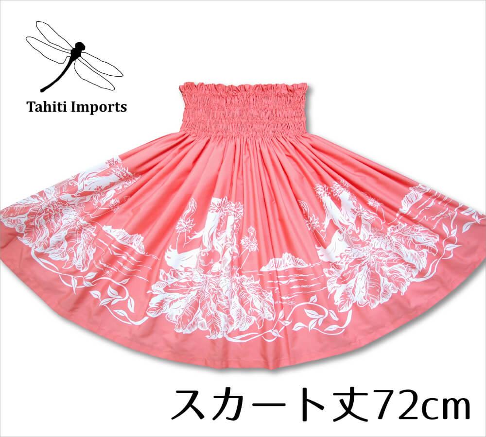 タヒチインポーツパウスカート フラノホボーダー コーラル?ホワイト 72cm