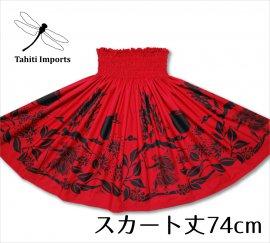タヒチインポーツパウスカート カラアウダンサー レッド-ブラック 74cm