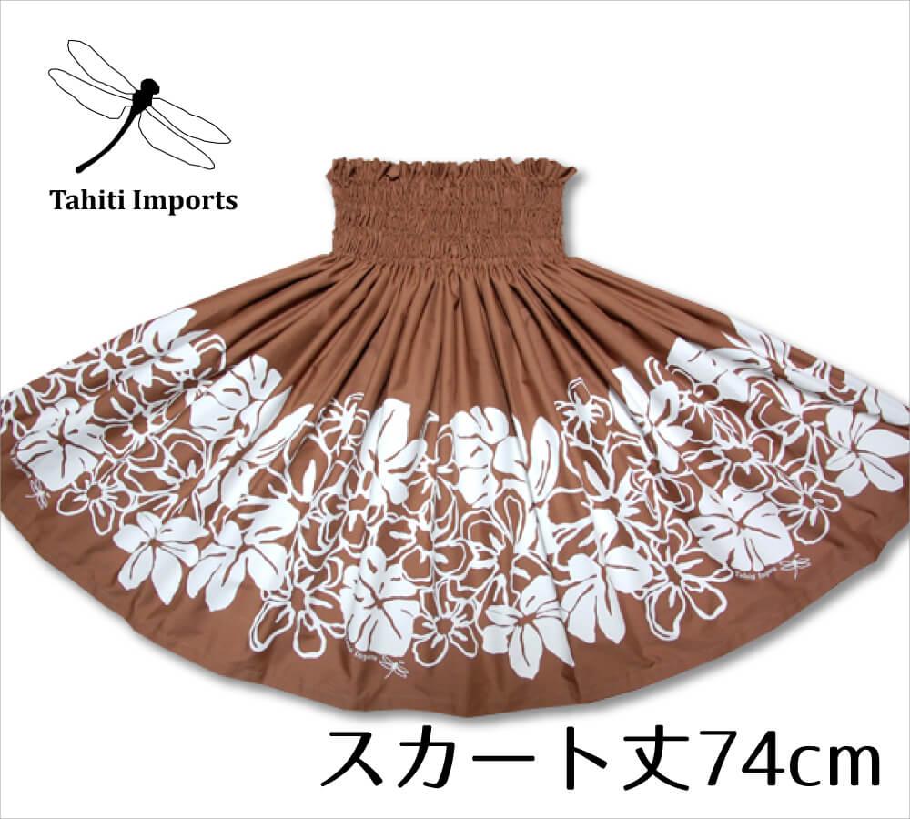 タヒチインポーツパウスカート ナニアリイボーダー ココア−ホワイト 74cm