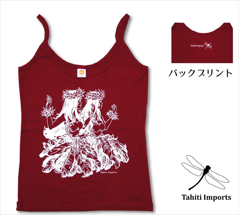 タヒチインポーツキャミ フラノホ チリレッド−ホワイト