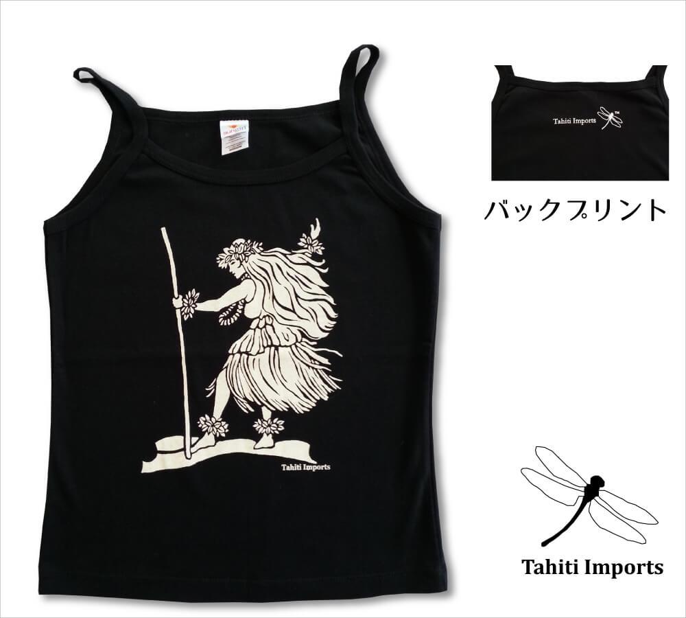 タヒチインポーツキャミ カラアウダンサー ブラック−クリーム