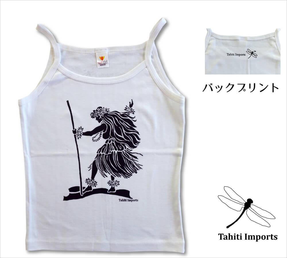 タヒチインポーツキャミ カラアウダンサー ホワイト−ブラック