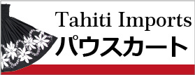 タヒチインポーツ パウスカート