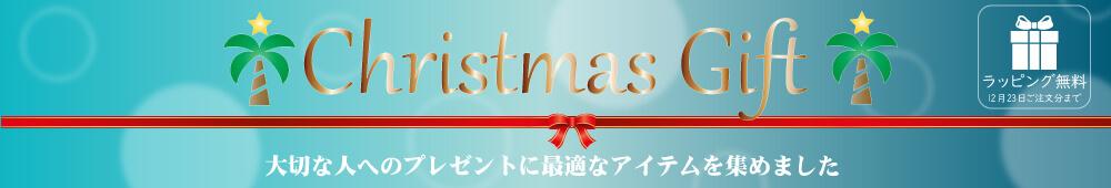 クリスマスギフト~大切な人へのプレゼントに最適なアイテムを集めました)
